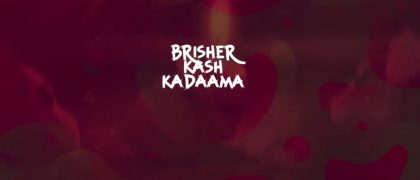 LEMERAKO OFFICIAL mp3 DOWNLOAD by Brisher Kash Kadaama
